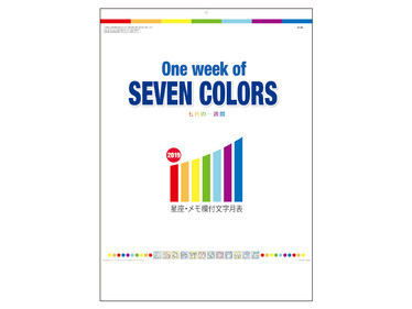 One Week of SEVEN COLORS 七色の一週間